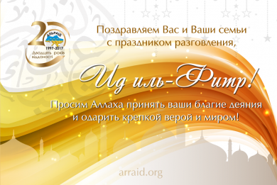 Долгожданный Праздник разговения, Ид аль-Фитр (Ураза-байрам) — в этому году праздник вдвойне!