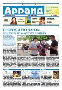 """Газета """"Арраід"""" №2 (172) 2014"""