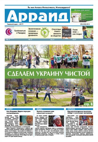 """Газета """"Арраід"""" №4 (185) 2015"""