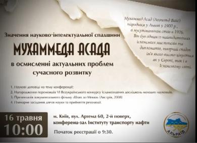 Запрошення на конференцію «Значення науково-інтелектуальної спадщини Мухаммада Асада»