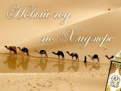 Поздравляем с 1440 годом Хиджры!