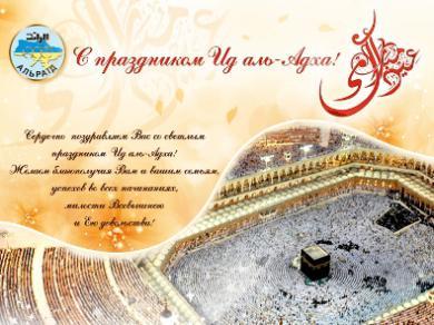 ВАГО «Альраід» вітає мусульман зі святом Ід-аль-Адха (Курбан-байрам)