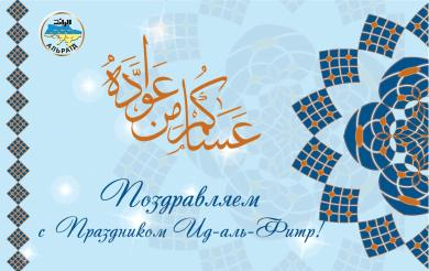 """اتحاد """"الرائد"""" يعلن يوم الخميس أول أيام عيد الفطر السعيد 1434هـ"""