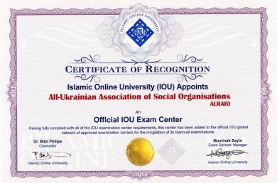 ВАГО «Альраїд» є офіційним екзаменаційним центром Ісламського онлайн-університету