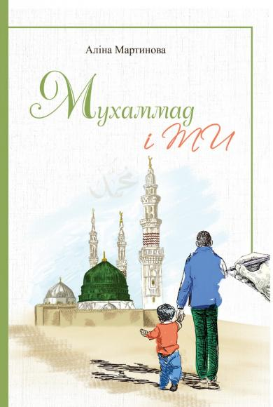 "Join the Fundraiser for Printing Children's Book ""Muhammad and You"""