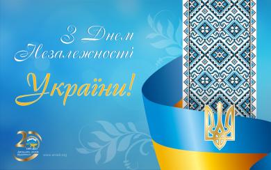 С Днем Независимости, украинцы!