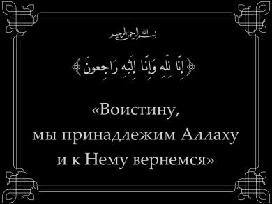 Наші співчуття муфтієві ДУМУ «Умма» Саідові Ісмагілову та його родині через кончину його матері