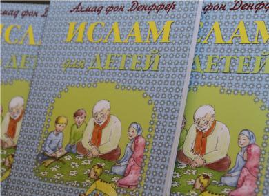 """مؤسسة """"أنصار فاونديشين"""" التابعة للاتحاد تصدر كتبا جديدة للأطفال المسلمين في أوكرانيا"""