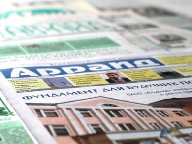 На газету «Арраид Плюс» теперь можно оформить подписку