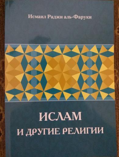 Новое издание «Ислам и другие религии»