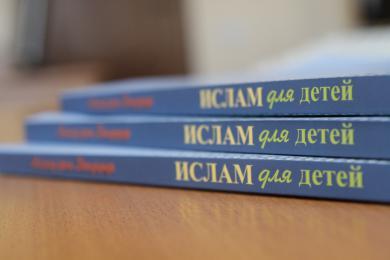 Книга «Ислам для детей»