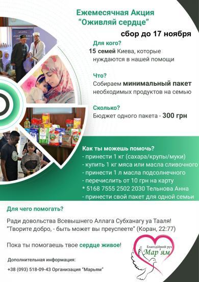 Инициатива «Оживляй сердце!» (Киев): новый сбор продуктов до 17 ноября!