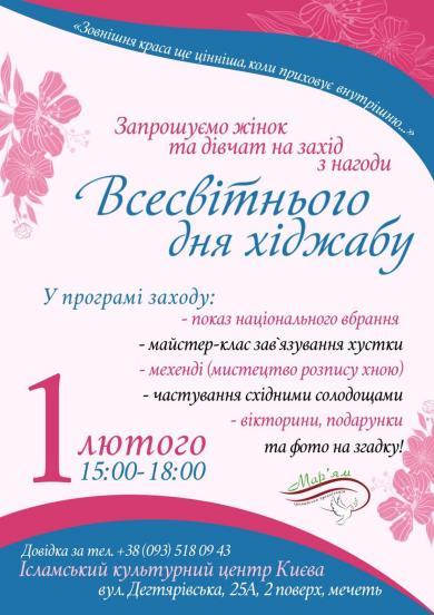 День хиджаба в ИКЦ Киева: приглашаем женщин и девушек!