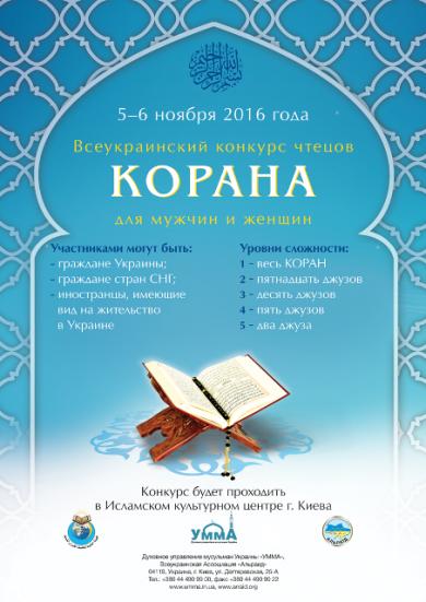 Действующие и будущие хафизы, приходите на конкурс!