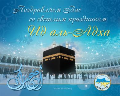 Светлого праздника Курбан-байрам (Ид аль-Адха) и Божьей милости!
