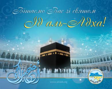 Світлого свята Курбан-байрам (Ід аль-Адха) і Божої ласки!