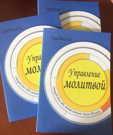 «Управление молитвой»: спешите принять бесплатный экземпляр в ближайшем ИКЦ