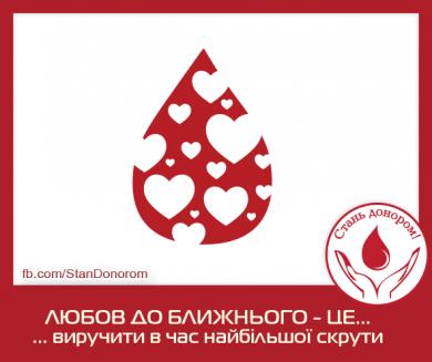 Новая акция безвозмездного донорства в ИКЦ Киева: присоединяйтесь!