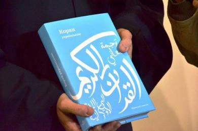 احتفاء بترجمة معاني القرآن للأوكرانية