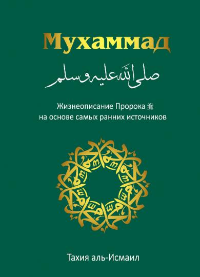 Новий наклад брошур про Пророка і книги з його життєписом побачив світ у квітні 2013 року