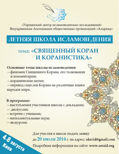 III International School For Islamic Studies Admits Participants' Applications: Seats Are Limited!