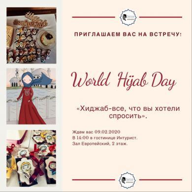 ИКЦ Винницы, Днепра и Запорожья приглашают на мероприятия ко Дню хиджаба