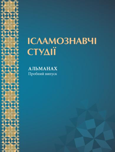 """Works of Ukrainian Oriental researchers are fully available now in on-line journal """"Islamic Studies"""""""