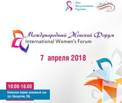 Awaiting You at International Women's Forum, 7 April, Kyiv City Hall