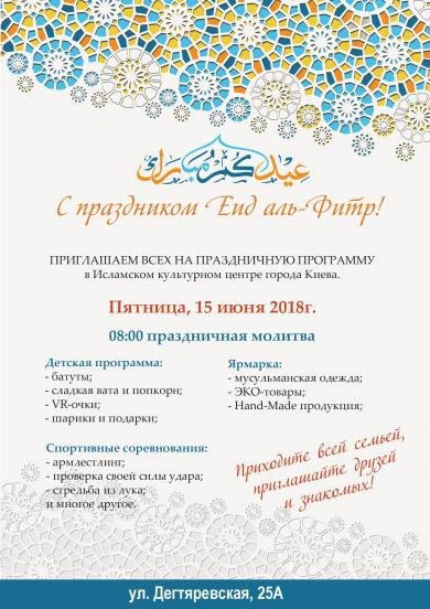 Свято розговин-2018 в ісламських центрах Асоціації «Альраід»: програма