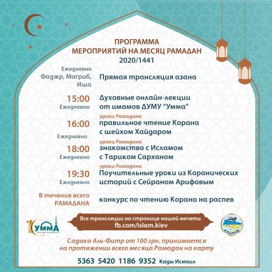Программа столичного ИКЦ на священный Рамадан
