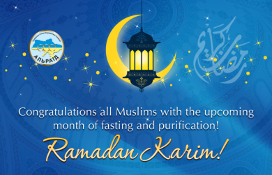 Have a Blessed Ramadan-2017!