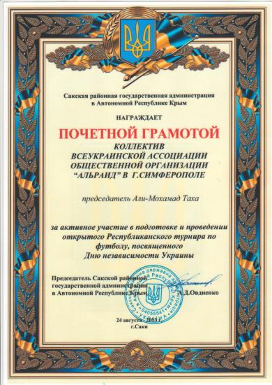 """""""Alraid"""" Office In Crimea Awarded With A Certificate Of Merit On The Independance Day"""