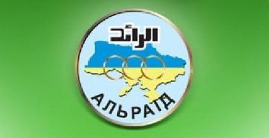 مقطع تعريفي باتحاد المنظمات الاجتماعية في أوكرانيا - الرائد