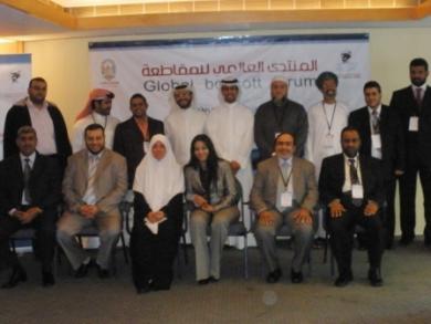 بمشاركة 50 مؤسسة من 25 دولة .. اتحاد الرائد يشارك في المؤتمر الأول للمنتدى العالمي للمقاطعة