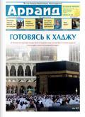 "Газета ""Арраид"" №9 (145) 2011"