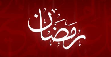 Поздравляем с наступлением cвященного месяца Рамадан