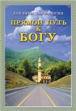 Прямой путь к Богу
