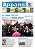 "Газета ""Арраид"" №4 (141) 2011"