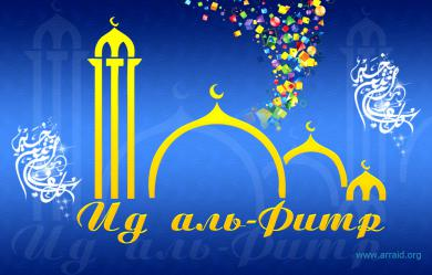 Праздник разговения (ид аль-Фитр, Ураза-байрам) наступает 19 августа, «Альраид» поздравляет мусульман Украины