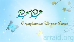 """ВАОО """"Альраид"""" желает всем мусульманам благословения Всевышнего - праздник Ид аль-Фитр будет 30 августа"""