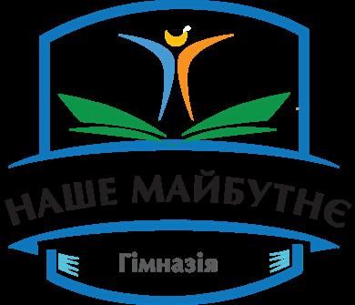 «Гимназия «Наше будущее» в Киеве