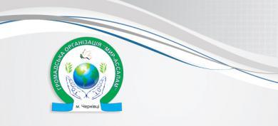 جمعية السلام في مدينة تشيرنيفتسي
