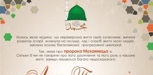 Вітаємо переможців конкурсу «Лист Пророкові»!