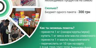 Ініціатива «Оживляй серце!» (Київ): новий збір продуктів до 17 листопада!