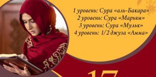 Конкурс Корану для жінок у Києві: оголошено попередню дату!